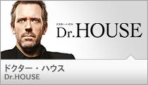 ドクターハウス
